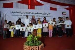 Kuwait  verteilt digitalen Braille-Index-Koran in Ostjava